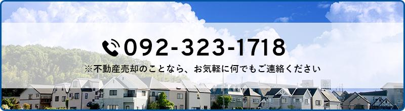 電話番号:092-323-1718