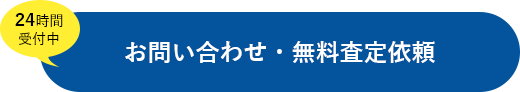 お問い合わせ・無料査定依頼